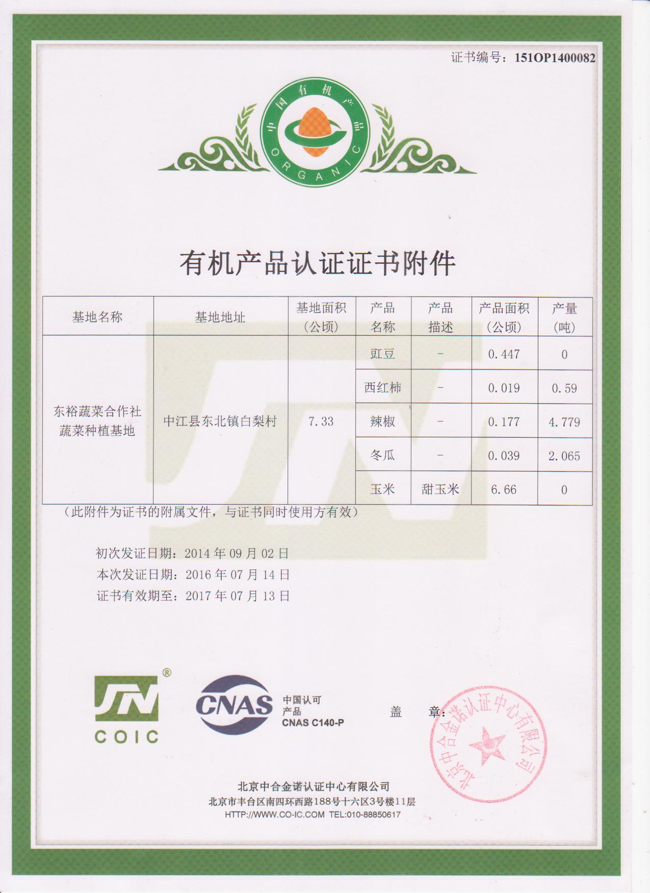 有机产品认证证书2016.7.14蔬菜