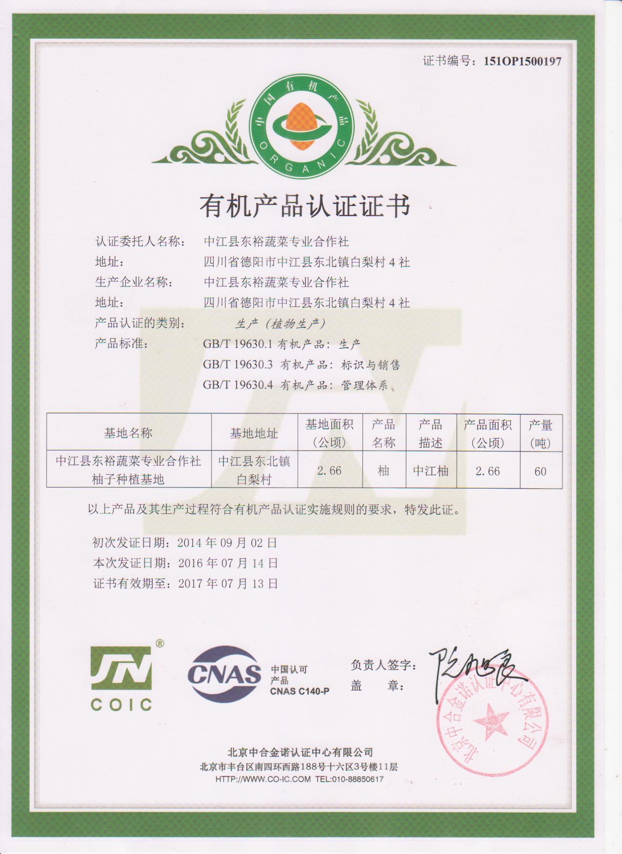 有机产品认证证书2016.7.14柚子