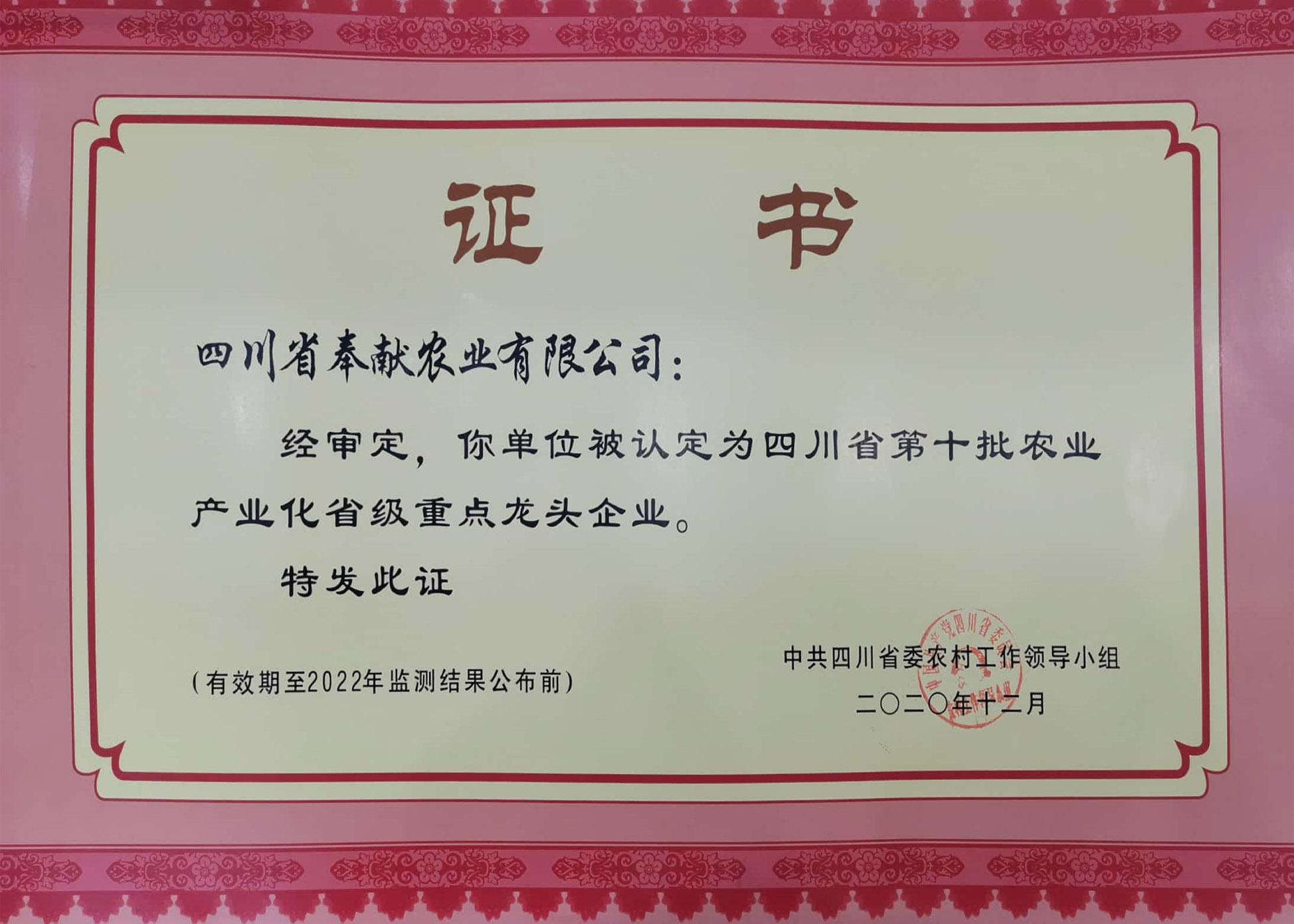 第十批农业产业化省级重点龙头企业证书
