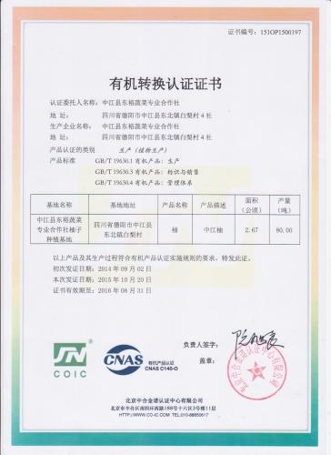 2015有机认证(柚子)