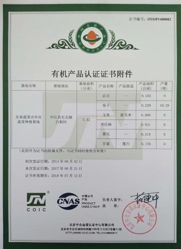 有机产品认证证书2017.8.21蔬菜