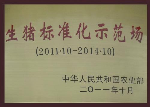 生猪标准化示范场2011
