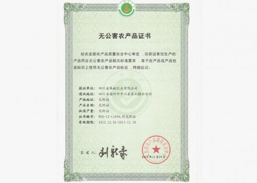 无公害认证书2015